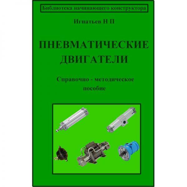 Пневматические-двигатели