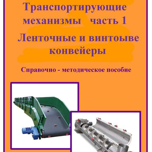 транспортирующие-механизмы-часть1