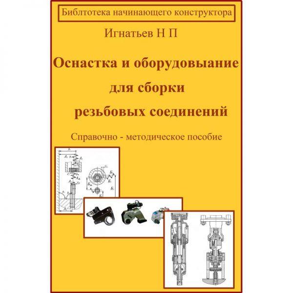 Оснастка-и-оборудование-для-сборки-резьбовых-соединений