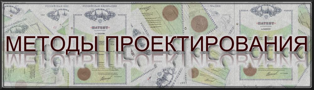 5ти томное издание «Методы Проектирования», автор Игнатьев Н.П.