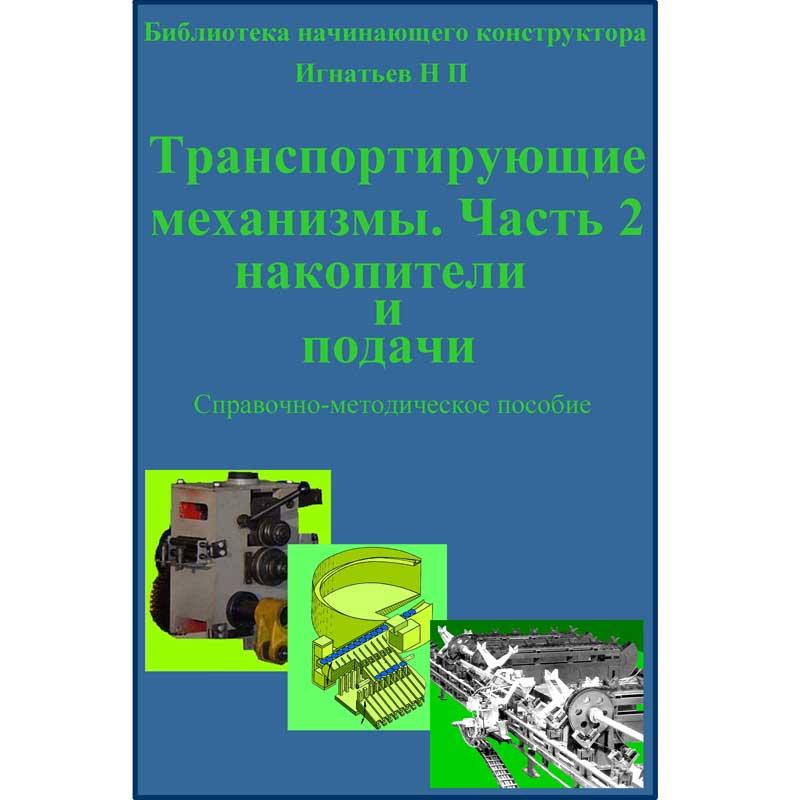 Транспортирующие-механизмы.-Часть-2-Накопители-и-подачи