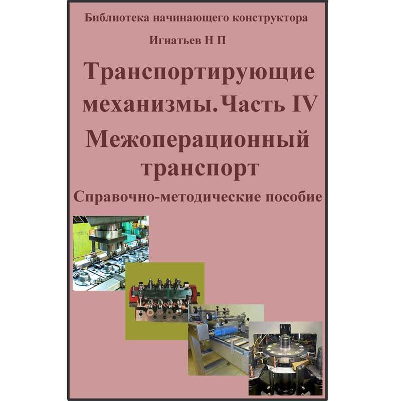 Транспортирующие-механизмы-.-часть-IV.-Межоперационный-транспорт